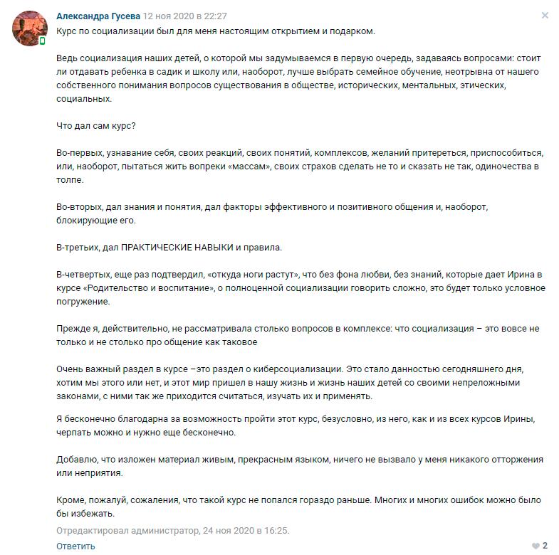 Александра Гусева отзыв о курсе Ирины Коваль Современная социализация