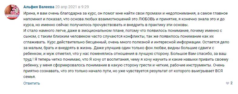 Альфия Валеева отзыв о курсе Ирины Коваль Родительство и Воспитание