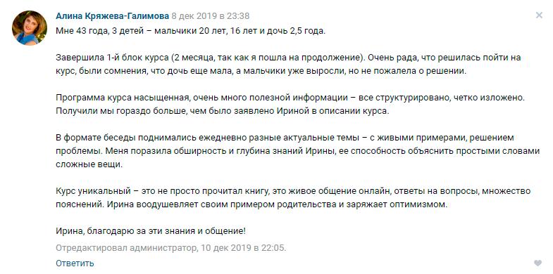 Алина Кряжева-Галимова отзыв о курсе Ирины Коваль Родительство и Воспитание