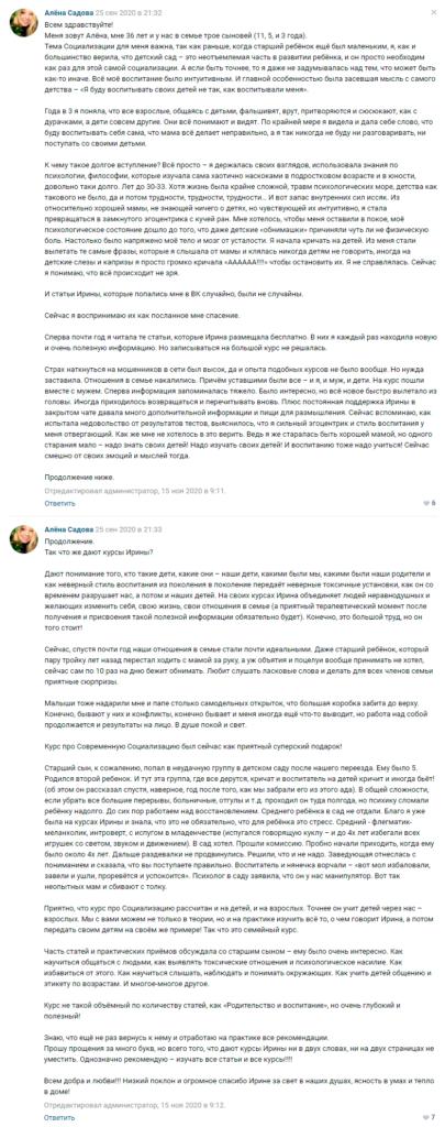 Алёна Садова отзыв о курсе Ирины Коваль Современная социализация