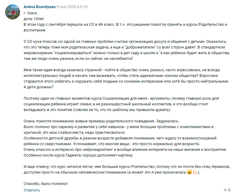 Алёна Волобуева отзыв о курсе Ирины Коваль Современная социализация