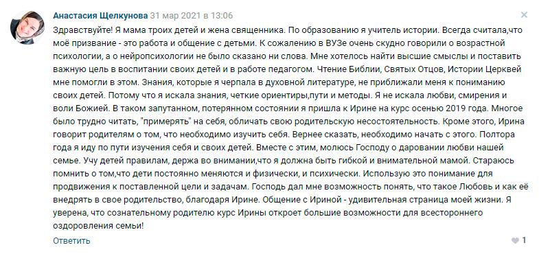 Анастасия Щелкунова отзыв 2 о курсе Ирины Коваль Родительство и Воспитание