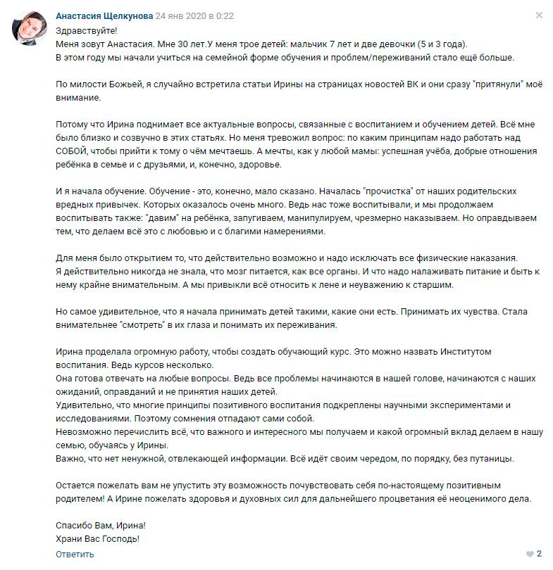 Анастасия Щелкунова отзыв о курсе Ирины Коваль Родительство и Воспитание