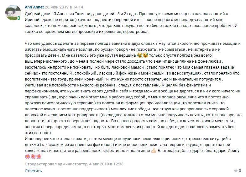 Ann Annet отзыв 6 о клубе Ирины Коваль