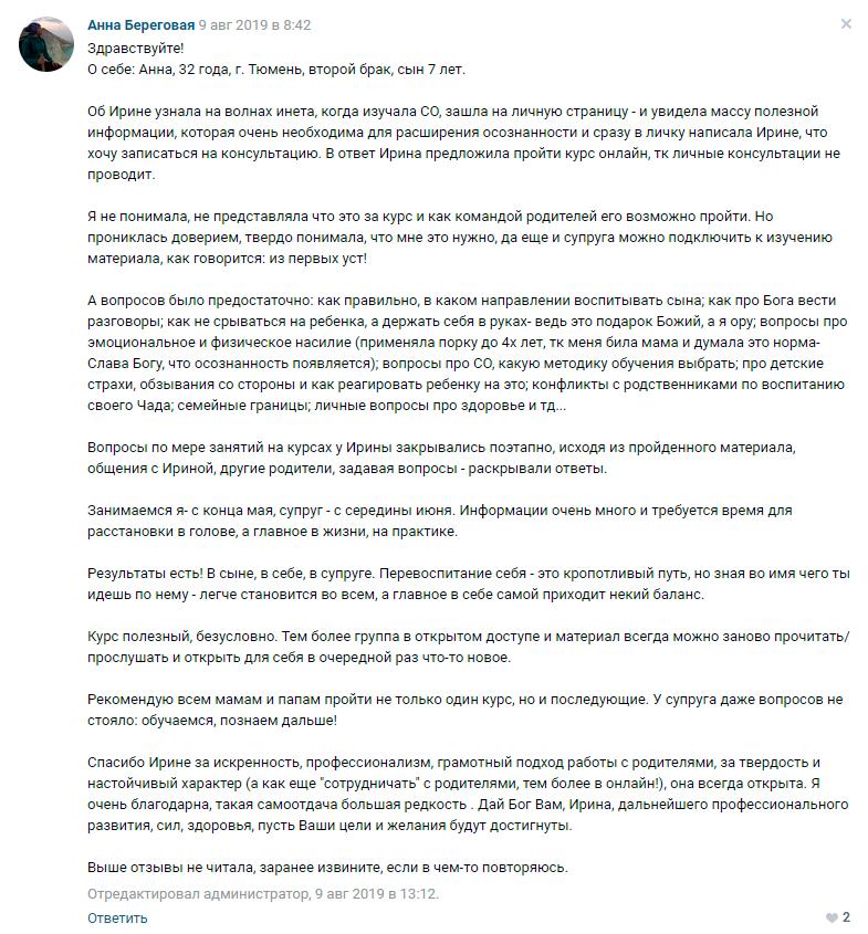 Анна Береговая отзыв о курсе Ирины Коваль Родительство и Воспитание