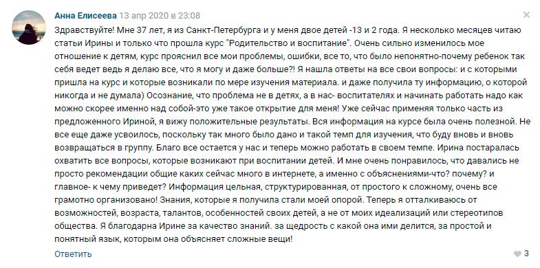 Анна Елисеева отзыв о курсе Ирины Коваль Родительство и Воспитание