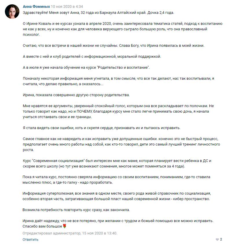 Анна Фоминых отзыв о курсе Ирины Коваль Современная социализация