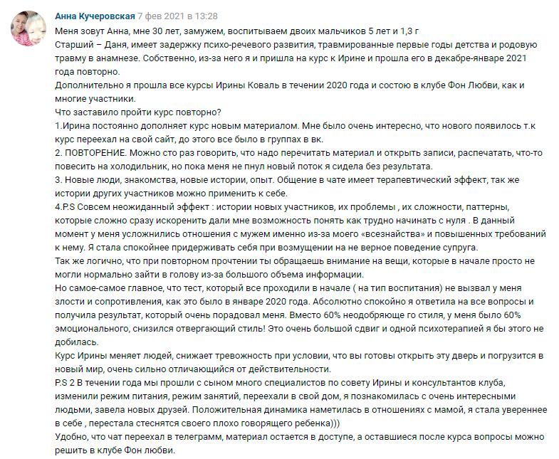 Анна Кучеровская отзыв о курсе Ирины Коваль Родительство и Воспитание