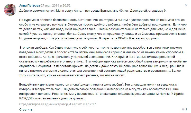 Анна Петрова отзыв о курсе Ирины Коваль Родительство и Воспитание