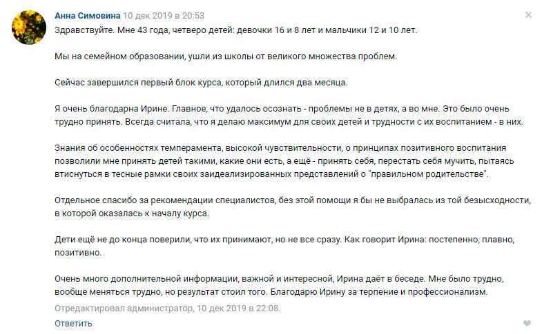 Анна Симовина отзыв о курсе Ирины Коваль Родительство и Воспитание