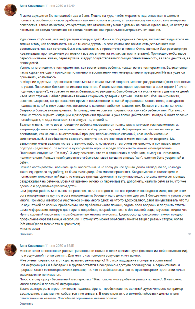 Анна Славуцкая отзыв о курсе Ирины Коваль Родительство и Воспитание