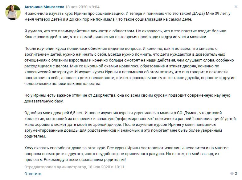 Антонина Мингалева отзыв о курсе Ирины Коваль Современная социализация