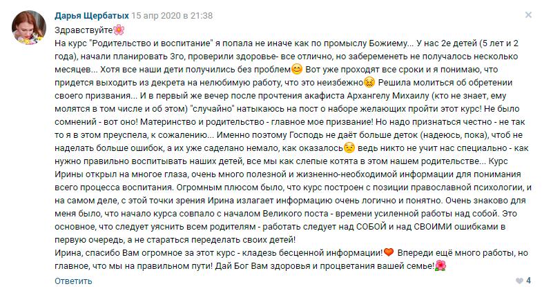 Дарья Щербатых отзыв о курсе Ирины Коваль Родительство и Воспитание