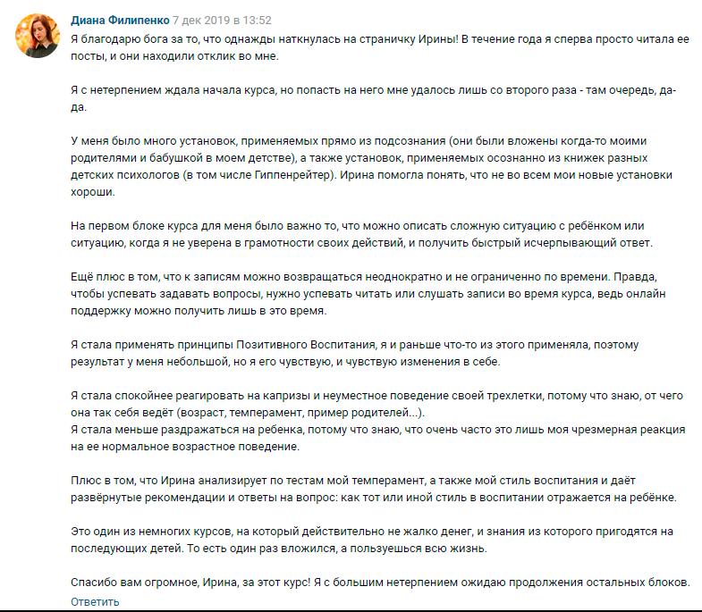 Диана Филипенко отзыв о курсе Ирины Коваль Родительство и Воспитание