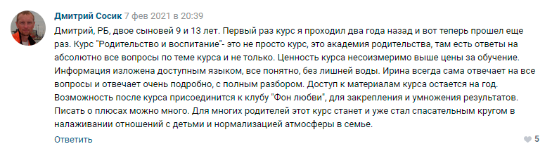 Дмитрий Сосик отзыв 2 о курсе Ирины Коваль