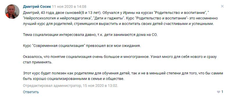 Дмитрий Сосик отзыв о курсе Ирины Коваль Современная социализация