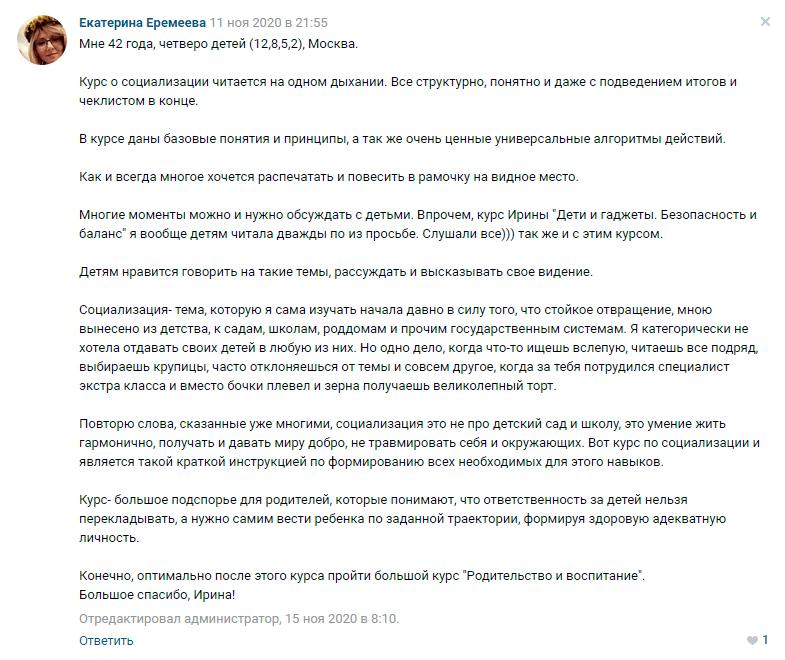 Екатерина Еремеева отзыв о курсе Ирины Коваль Современная социализация