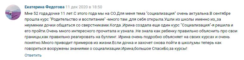 Екатерина Федотова отзыв о курсе Ирины Коваль Современная социализация