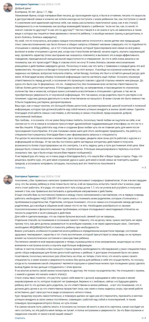Екатерина Гарипова отзыв о курсе Ирины Коваль Родительство и Воспитание