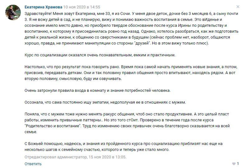 Екатерина Храмова отзыв о курсе Ирины Коваль Современная социализация
