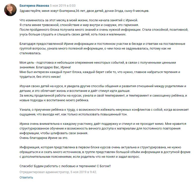 Екатерина Иванова отзыв о курсе Ирины Коваль Родительство и Воспитание