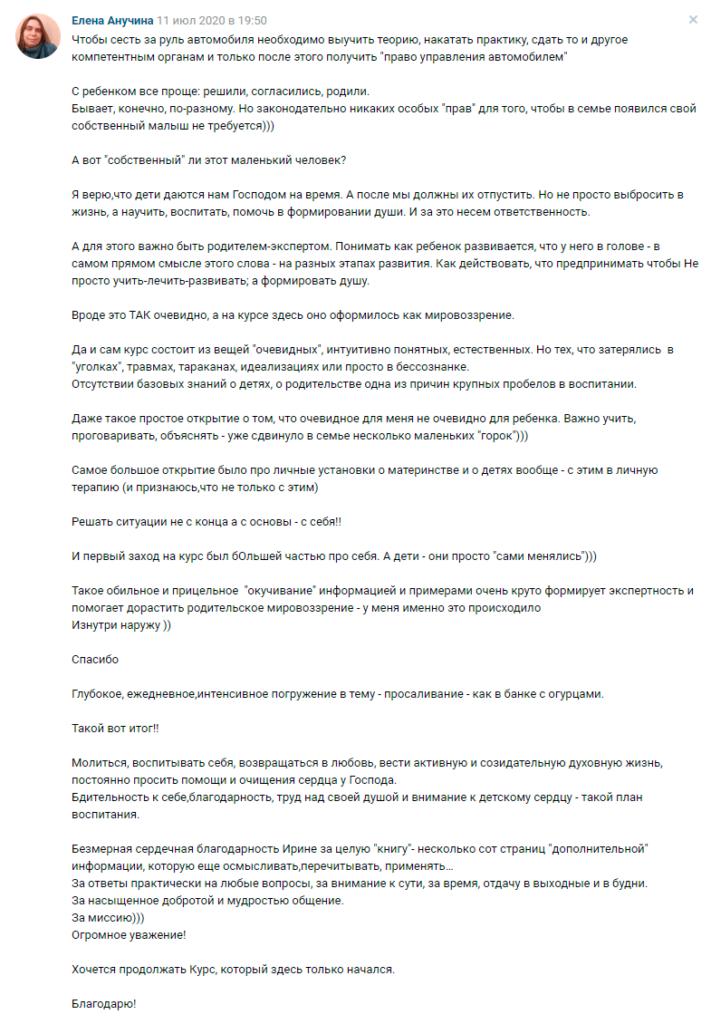 Елена Анучина отзыв о курсе Ирины Коваль Родительство и Воспитание
