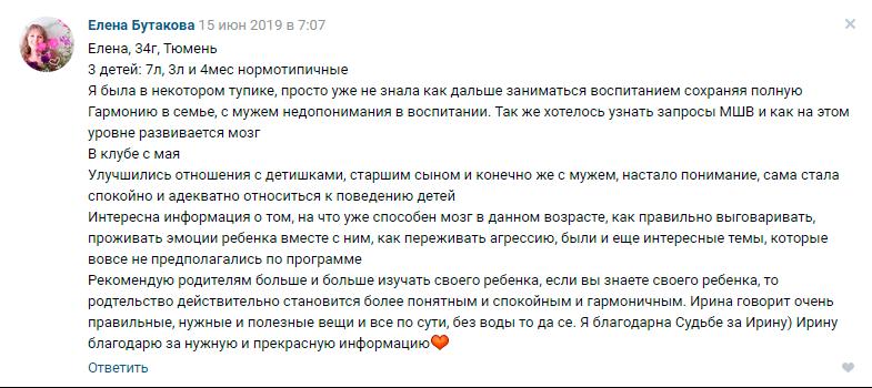 Елена Бутакова отзыв о клубе Ирины Коваль