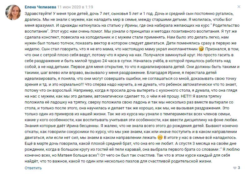 Елена Челмаева отзыв о курсе Ирины Коваль Родительство и Воспитание