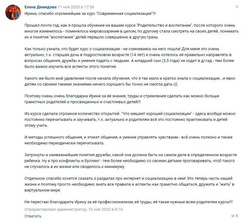 Елена Демидова отзыв о курсе Ирины Коваль Современная социализация