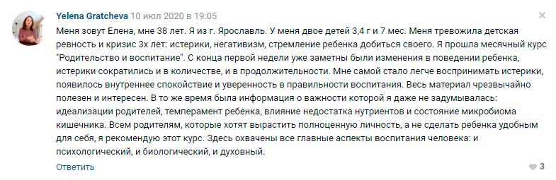 Елена Грачева отзыв о курсе Ирины Коваль Родительство и Воспитание