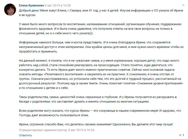 Елена Кулиненко отзыв о курсе Ирины Коваль Родительство и Воспитание