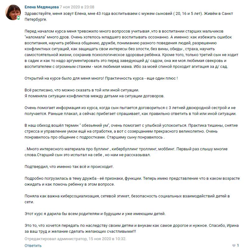 Елена Медянцева отзыв о курсе Ирины Коваль Современная социализация