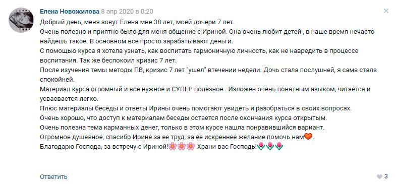 Елена Новожилова отзыв о курсе Ирины Коваль Родительство и Воспитание