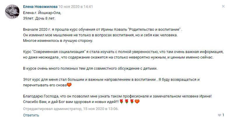 Елена Новожилова отзыв о курсе Ирины Коваль Современная социализация