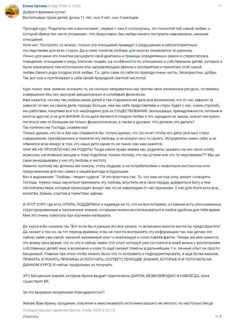 Елена Орлова отзыв о курсе Ирины Коваль Родительство и Воспитание