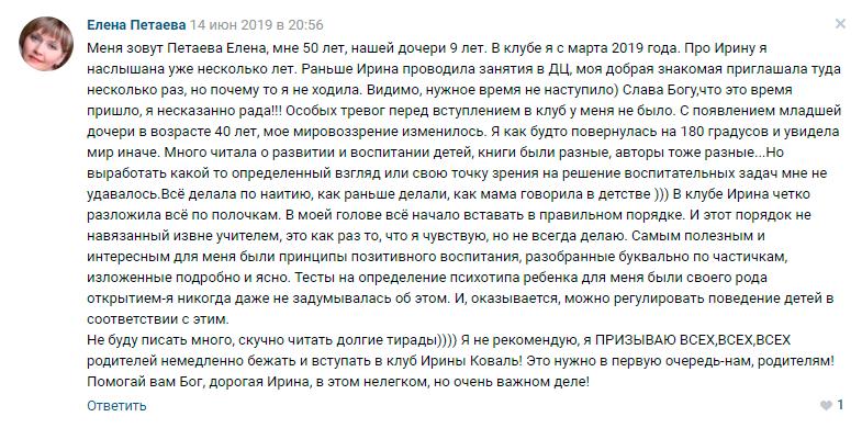 Елена Петаева отзыв о курсе Ирины Коваль Родительство и Воспитание
