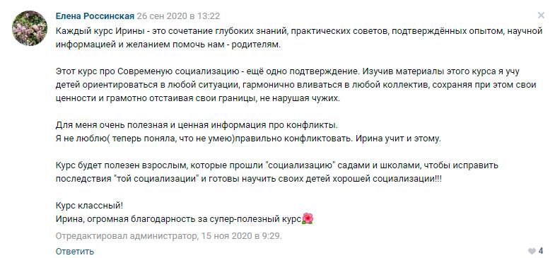 Елена Россинская отзыв о курсе Ирины Коваль Современная социализация
