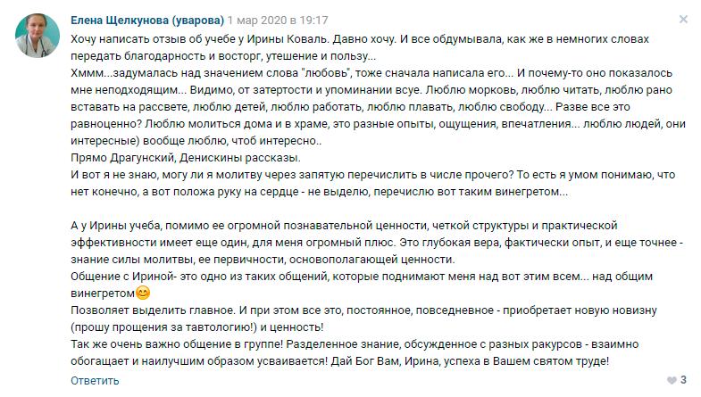 Елена Щелкунова отзыв о курсе Ирины Коваль Родительство и Воспитание