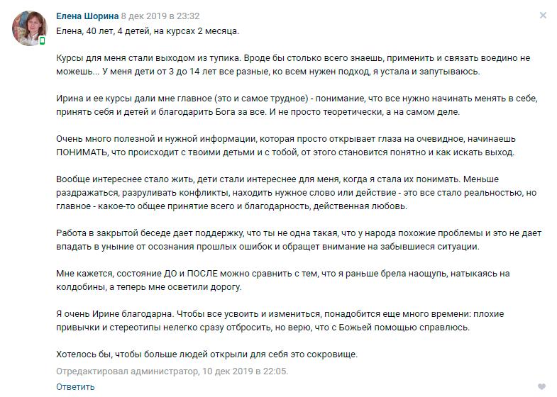 Елена Шорина отзыв о курсе Ирины Коваль Родительство и Воспитание