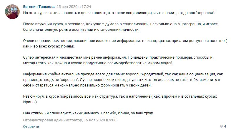 Евгения Тинькова отзыв о курсе Ирины Коваль Современная социализация