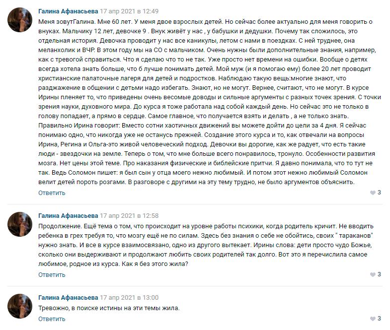 Галина Афанасьева отзыв о курсе Ирины Коваль Родительство и Воспитание
