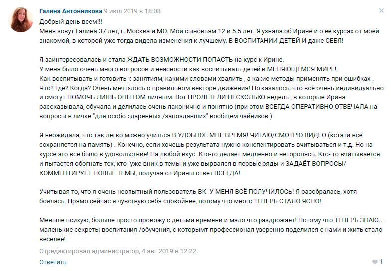 Галина Антонникова отзыв о курсе Ирины Коваль Родительство и Воспитание