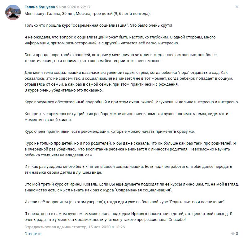 Галина Бушуева отзыв о курсе Ирины Коваль Современная социализация