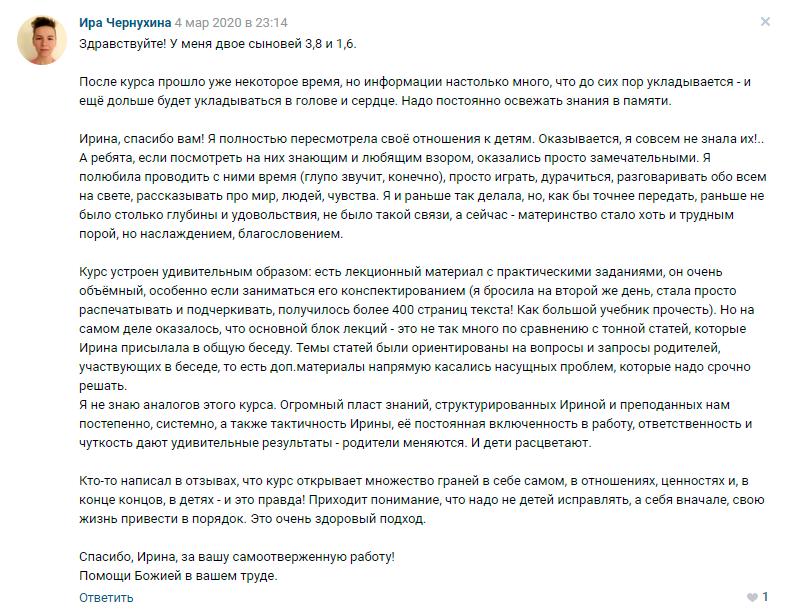 Ира Чернухина отзыв о курсе Ирины Коваль Родительство и Воспитание