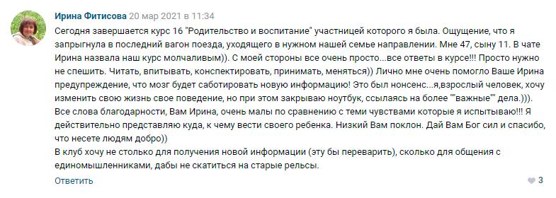 Ирина Фитисова отзыв о курсе Ирины Коваль Родительство и Воспитание