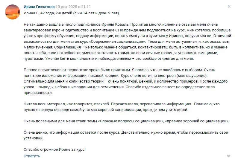 Ирина Гиззатова отзыв о курсе Ирины Коваль Современная социализация