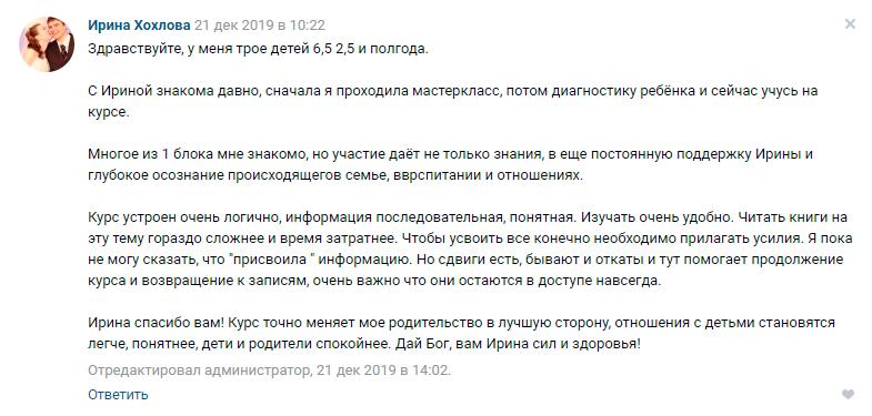 Ирина Хохлова отзыв о курсе Ирины Коваль Родительство и Воспитание
