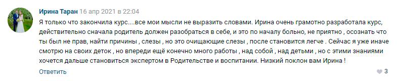 Ирина Таран отзыв о курсе Ирины Коваль Родительство и Воспитание
