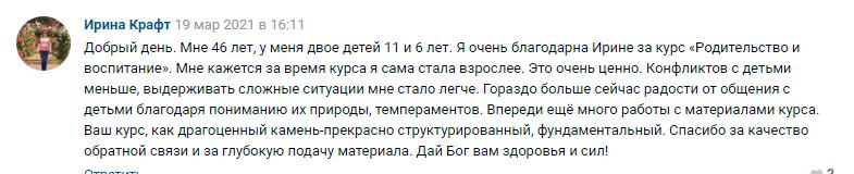 Ирина Крафт отзыв о курсе Ирины Коваль Родительство и Воспитание
