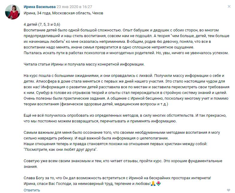 Ирина Васильева отзыв о курсе Ирины Коваль Родительство и Воспитание